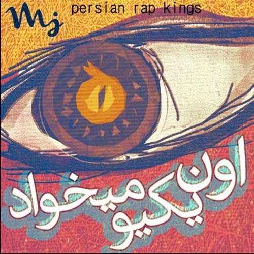 Sohrab MJ - Oon Yekio Mikhad-persian rap kings
