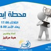 الحلقة 10-2 البوفسور محمد وطفة  صاحب اختراع Shared