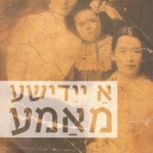 A Yiddishe mame