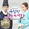 Baek Ji Young After A Long Time Has Passed Rooftop Prince Ost mp3
