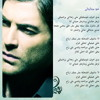 Wael kfoury  sho mbakeeki