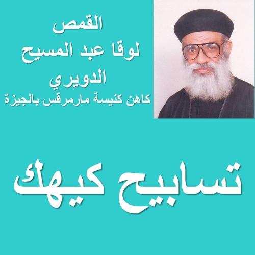 كيهك القمص لوقا عبد المسيح الدويري