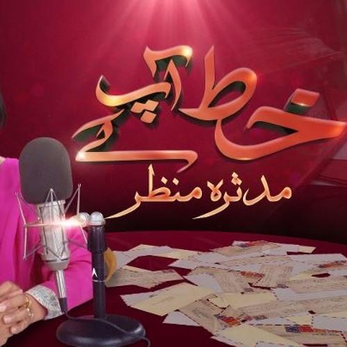 KHAT AAP KAY - Mudassira Manzar - Urdu VOA December 09 2012