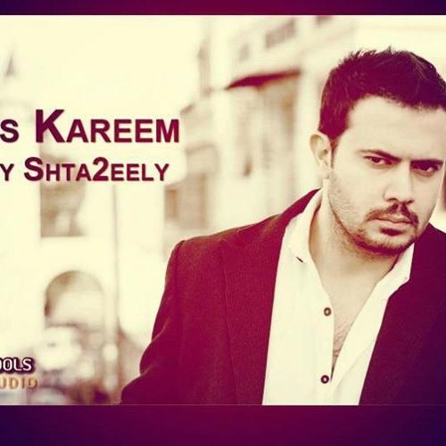 Anas Kareem - Dally Shat2eely (original)