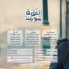 لو يطول الليل....محمد محسن