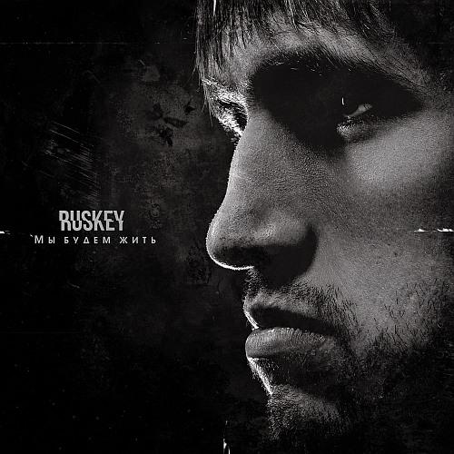 """RusKey """"Мы будем жить""""[Sampler], 2012"""