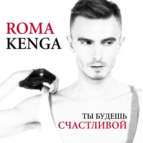 Roma Kenga_Ты будешь счастливой (Dj Geny Tut ft Tony Kart Remix) 2012
