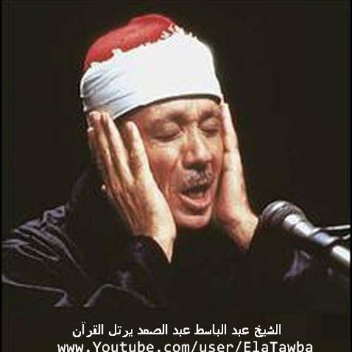 عبدالباسط عبدالصمد _ تلاوة نادرة وخاشعة
