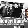 Dj smash feat. Dostuchatsya do nebes - Mersi Baku