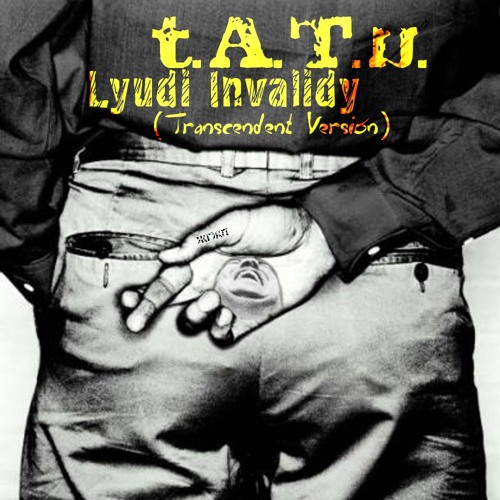 T. A. T. U. Lyudi invalidy/dangerous and moving (piano instrumental.