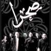 Sahran wayaki - Sahara Band سهران وياكي - فرقة صحرا