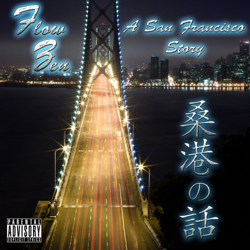 A San Francisco Story (桑港の話) EP