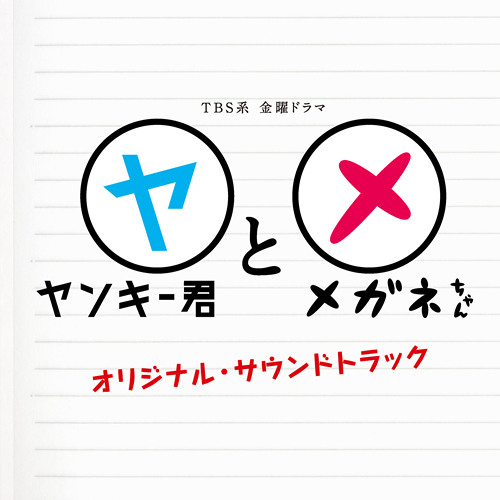 """05. Let's Study ! (from TBS 金曜ドラマ """"ヤンキー君とメガネちゃん"""" OST)"""