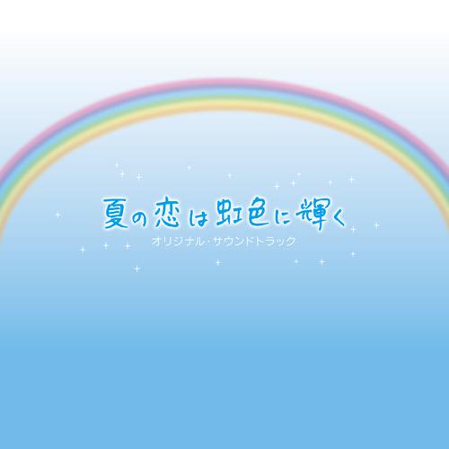"""01. 夏虹恋曲 (from フジテレビ 月9ドラマ """"夏の恋は虹色に輝く"""" OST)"""