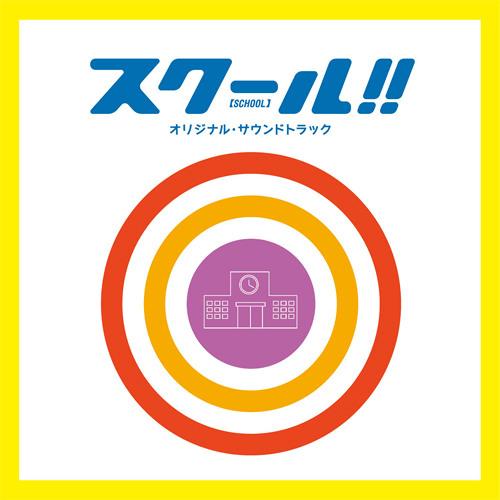"""01. スクール!! - Main Theme Suite (from """"スクール!!"""" OST)"""