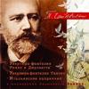 Чайковский о.Иоанн El lago de los cisnes