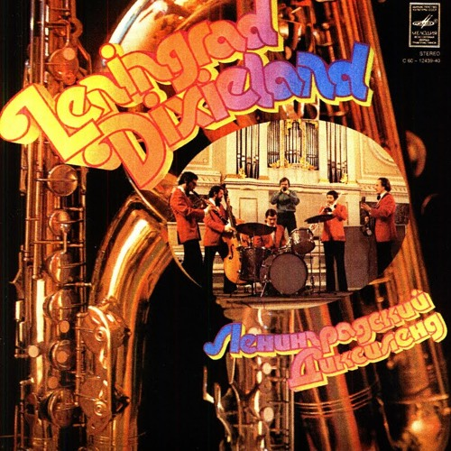 Ufecki & Leningrad Dixieland - When the Saints Go Marchin' In  FREE DL