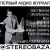 Stereobaza#53, 2012-12-13 Karl Bartos[Kraftwerk],Blur,Chromatics,Indian Jewelry,Starkey,Twin Shadow