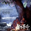 Kyuhyun -    Just Once