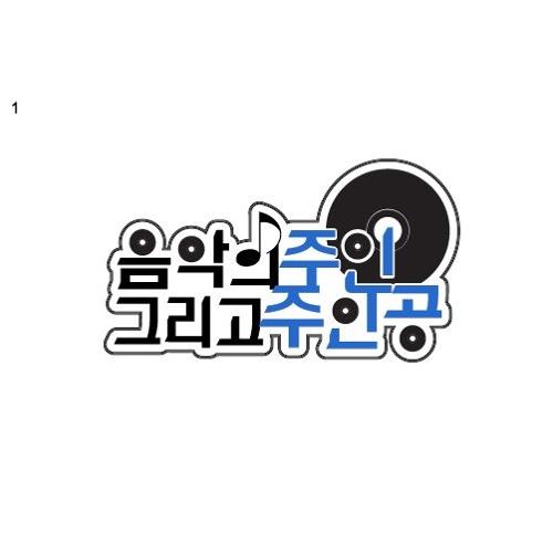 SBS107.7[음악의 주인, 그리고 주인공]솔로삼바 SambaSolo 121207AR(Master)