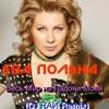 Ева Польна - Весь Мир на Ладони Моей (DJ RAЙ Remix)