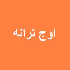 Ebi - Harigh Sabz