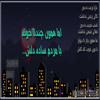 Download Shadmehr Aghili Dahati Mp3