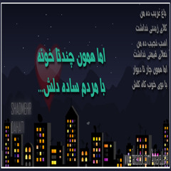 Shadmehr Aghili Dahati