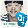 Huh Gak - one person (ost big) cover