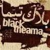 بلاك تيما
