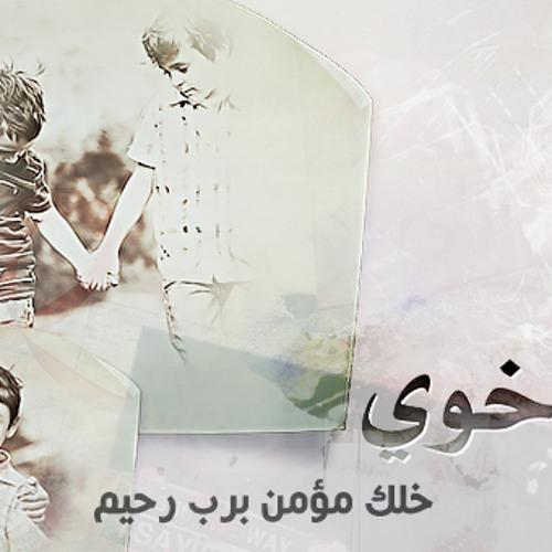 يا خوي - محمد العود