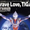 Brave Love Tiga