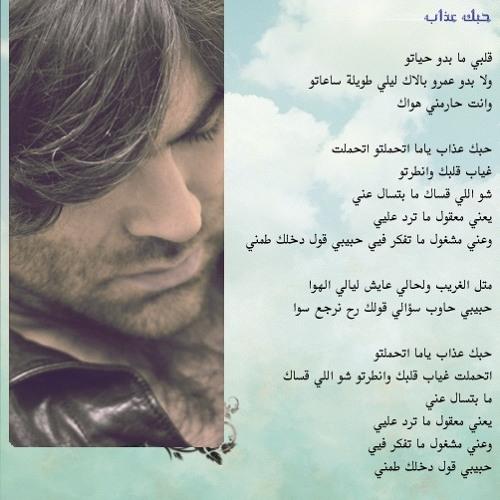 Wael kfoury  Hobak 3azab