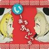 Download [th]いーあるふぁんくらぶ歌ってみた【MARUIxセイメイ】 Mp3