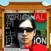 新诗 / Xin shi / modern poem -  iON
