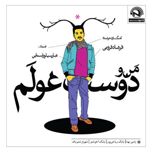 Farshad Fozouni -Zabane Az Yad Rafteh