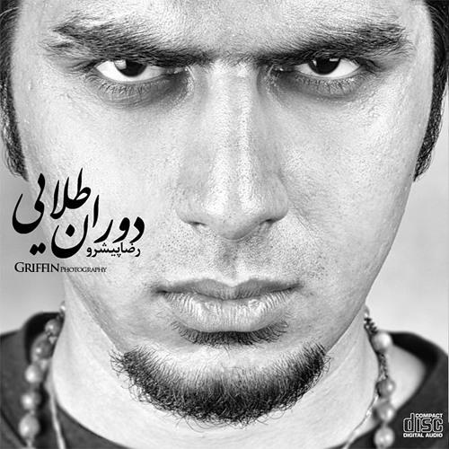 Reza Pishro - Ghabrestoune Hip Hop