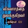 தேனீனிளும் மகிழும் இயேசுவின் நாமம்……….. ரீமிக்ஸ் Tamil Christian Songs