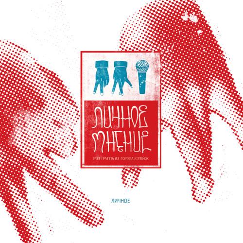 ЛМ - Личное (2012)