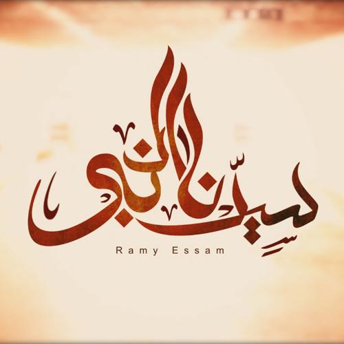 Ramy Essam - Sedna El Nabi رامى عصام - سيدنا النبى