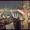 Ramy Essam - El Ka2n El E5wani رامى عصام الكائن الاخوانى