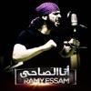 Ramy Essam - Ana El sa7y رامى عصام - انا الصاحى