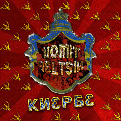 """V.Yeltsin - USSR is a tropical shit! (""""Knepbe!"""" LP Released soon on BassHound Recs)"""