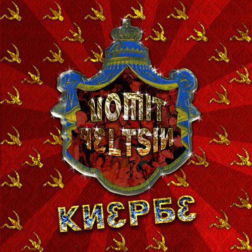 "V.Yeltsin - Bodymilk putin is a gabba drunkh! (""Knepbe!"" LP Released soon on BassHound Recs)"
