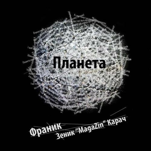"""Франик feat. Зеник """"MagaZin"""" Карач - Планета (radio single)"""