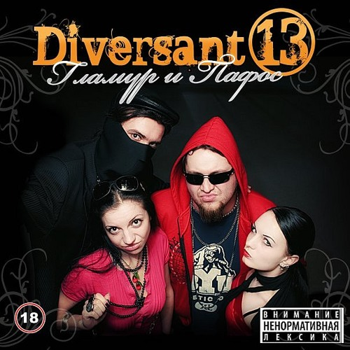 Diversant 13 - Последний DJ (Fashionable Remix By De:Source)