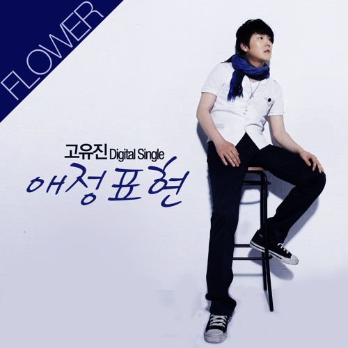 Ko Yu Jin (고유진) - 애정표현