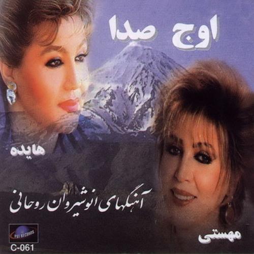 Thumbnail  Hayedeh Mina Ye Del