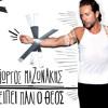 Νίκος Οικονομόπουλος & Γιώργος Μαζωνάκης