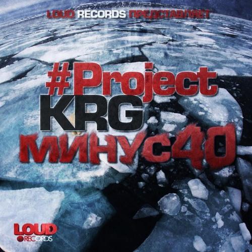 #ProjectKRG - Минус 40 (Prod. by DJ Dee)